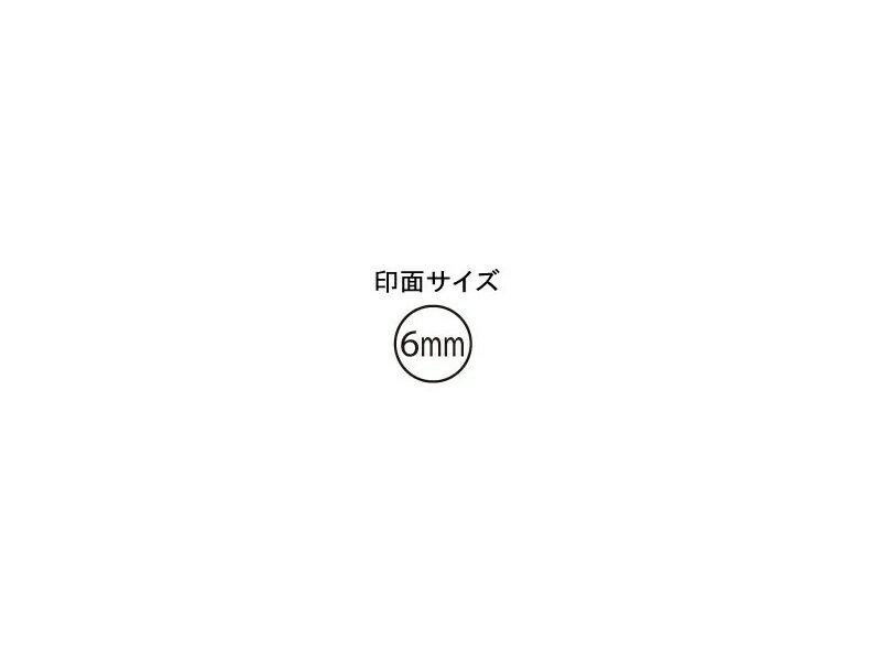 シャチハタ ネーム6 既製品 印面文字 黒木 ...の紹介画像3