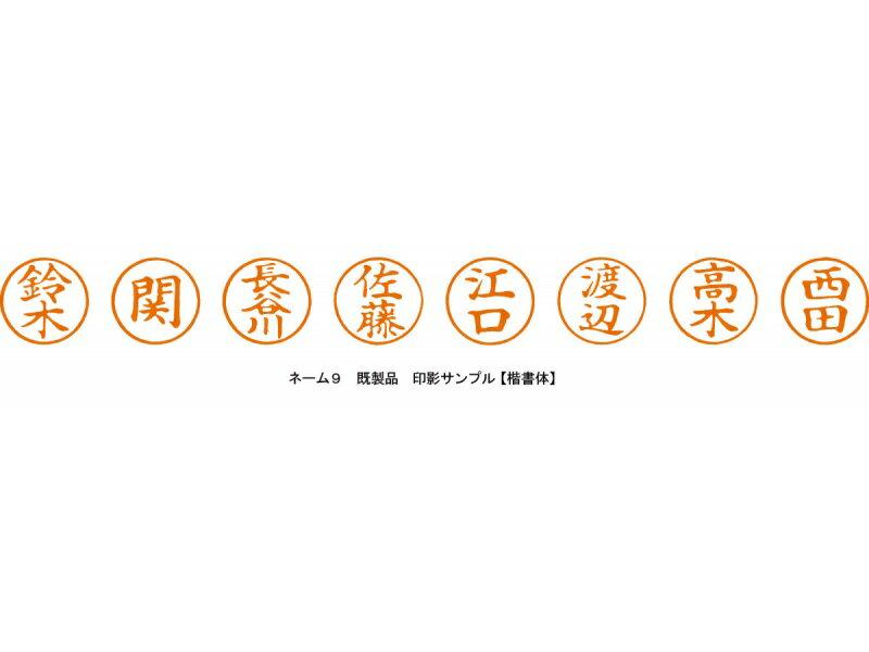 【送料無料】シャチハタ ネーム9 既製品 【印...の紹介画像2