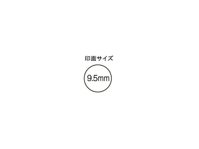 【送料無料】シャチハタ ネーム9 既製品 【印...の紹介画像3