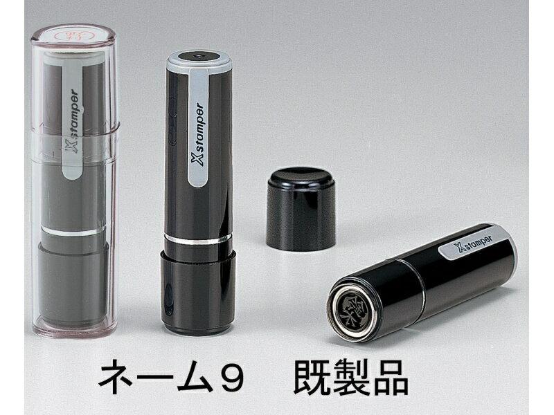 【送料無料】シャチハタ ネーム9 既製品 【印面文字:松野】 XL-9【メール便】(05P29Jul16)