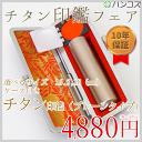 チタン印鑑 実印 はんこ 16.5/18×60ミリ
