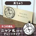 猫の表札 ネコのプレート表札「ねこずかん ニャン札プレート」真鍮タイプ【ご奉仕品】