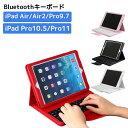 iPad Air/iPad Air2/iPad Pro9.7/iPad Pro10.5用ワイヤレスbluetoothキーボード ケース スタンドマルチ機能 脱着式ipad bluetoothキーボード ipadキーボード ワイヤレスキーボード タブレットキーボード