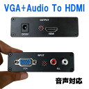 VGA+Audio to HDMI コンバーター アナログ to デジタル変換アダプタ VGA/AUDIO to HDMI変換機【RCP】【05P01Oct16】