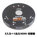 HDMI└┌┬╪┤я/е╗еьепе┐б╝ 3HDMI to HDMI 3╞■╬╧1╜╨╬╧еяеєе╣еде├е┴└┌┬╪ 3D┬╨▒■ hdmiеве└е╫е┐б╝ hdmi└┌┬╪