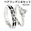 2本セット ペアリング 指輪 シルバー925 シンプル マリッジリング 結婚指輪 2本セット価格 Silver 925 バレンタイン ホワイトデー 男性 女性 恋人セット あらし カップル