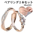 マリッジリング ペアリング 2本セット 指輪 シルバー925 シンプル 結婚指輪 2本セット価格 Silver 925 バレンタイン ホワイトデー 男性 女性 あらし 恋人セット カップル
