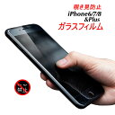 覗き見防止 iPhone8 強化 ガラスフィルム iPhone7 iPhone6s Plus 液晶 強化ガラス 保護フィルム iPhone6 iPhone iPhone6 Plus プライバシー防止 液晶保護
