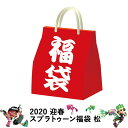 福袋2020 スプラトゥーン福袋 松(11点入り)当店通常価格11,000円相当のスプラトゥーングッズが入った福袋!数量限定 早い者勝ち!