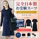 【送料無料】完全日本製 お受験スーツ&選べるサブバッグセット【ウエスト切替えジャケット&マーメードラ