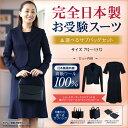 【送料無料】完全日本製 お受験スーツ&選べるサブバッグセットお母様用 お受験スーツショートテーラード