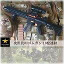 ゴム銃 連射 ゴム鉄砲 ゴムピストル ゴムガン HK416 10歳以上 虫駆除 親子対戦 フルオート 輪ゴム 電動ガンボーイズ 誕生日