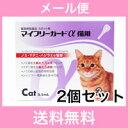 ●●【メール便・送料無料】猫用 マイフリーガードα 3本 [2個セット]
