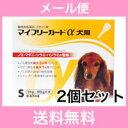 ●●【メール便・送料無料】犬用 マイフリーガードα S(5〜10kg未満)3本 [2個セット]