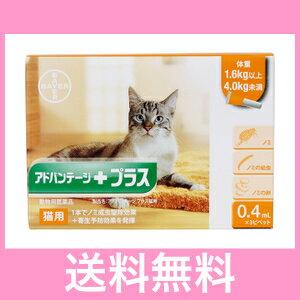 OP【メール便・送料無料】猫用 アドバンテージプ...の商品画像