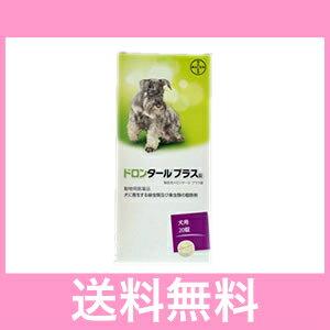 ●●【メール便・送料無料】寄生虫の駆除 犬用 ドロンタールプラス 20錠