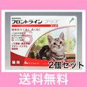 ◎◎【メール便・送料無料】猫用 フロントラインプラス 6本入 [2個セット]※パッケー
