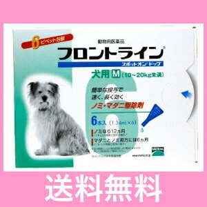 ◎◎ON【メール便・送料無料】犬用 フロントラインスポットオン M(10〜20kg未満)6本