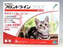 ◎【動物用医薬品】 猫用 フロントラインプラス 3本入