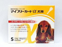 ●【動物用医薬品】 犬用 マイフリーガードα S...の商品画像