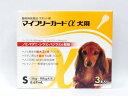 ●【動物用医薬品】 犬用 マイフリーガードα S(5〜10kg未満) 3本