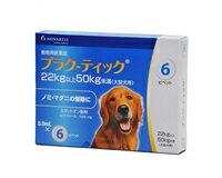 ●【動物用医薬品】大型犬用 プラク-ティック(プラクティック)(22kg以上50kg未満) 5.0ml×6本