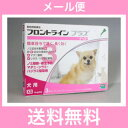◎◎【メール便・送料無料】犬用 フロントラインプラス XS(5kg未満) 3本入