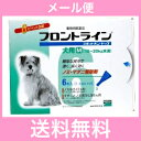 ◎◎ON【メール便・送料無料】犬用 フロントラインスポット M(10〜20kg未満)6本