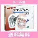 ◎◎ON【メール便・送料無料】猫用 フロントラインスポット 6本