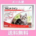 ◎◎【メール便・送料無料】猫用 フロントラインプラス 3本入