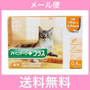 ●【メール便・送料無料】猫用 アドバンテージプラ...の商品画像