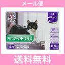 ●【メール便・送料無料】猫用 アドバンテージプラス(4kg以上) 0.8ml×3本