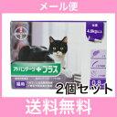 ●【メール便・送料無料】猫用 アドバンテージプラス(4kg以上) 0.8ml×3本 [2個セット]