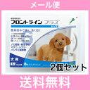 ◎◎【メール便・送料無料】犬用 フロントラインプラス S(5〜10kg未満)6本入 [2個セット]