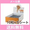●【メール便・送料無料・HAPPYパック】犬用 コセクインDS 10粒×5シート(分割販売)