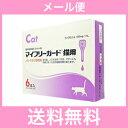 ●【メール便・送料無料】猫用 マイフリーガード 6本
