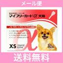 ●●【メール便・送料無料】犬用 マイフリーガードα XS(5kg未満)3本