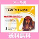 ●●【メール便・送料無料】犬用 マイフリーガードα S(5〜10kg未満)3本