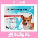 ●●【メール便・送料無料】犬用 マイフリーガードα M(10〜20kg未満) 3本