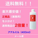 ●【メール便・送料無料】【HAPPYレーベル】犬猫用 アデルミル シャンプー(400ml)