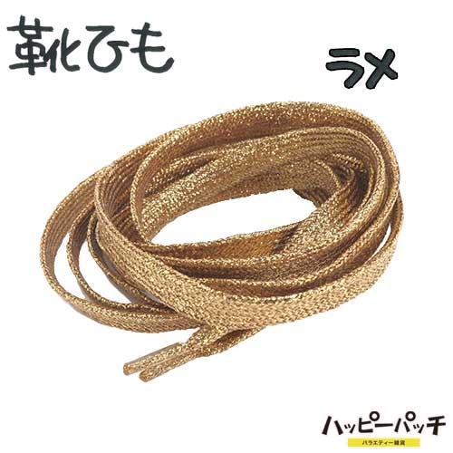 靴ひも 靴紐 キラキラ ラメ 黄金色 薄いゴール...の商品画像