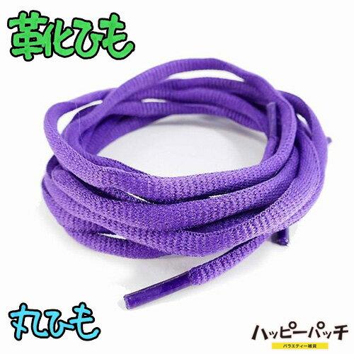 靴ひも 靴紐 シューレース 丸紐 紫パープル ETSR-613 105cm くつひも おしゃれ あす楽 メール便OK
