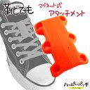 靴ひも マグネット アタッチメント オレンジ ETSR-95...