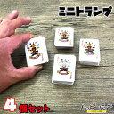ミニトランプ 4個セット 小さい ミニ トランプ 携帯 カードゲーム 旅行 トラベル ミニサイズ HB-576 あす楽 メール便OK