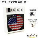 ギターアンプ型スピーカー 白 アメリカ国旗柄 KA-097 USBスピーカー スマホスピーカー あす楽 宅配便のみ