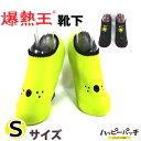 ショッピングウェットスーツ 発熱ソックス 爆熱王靴下 黄緑黒 リバーシブル 21.0-22.5 Sサイズ SC-267 ルームソックス 発熱靴下 送料無料