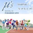 lovelive!ラブライブ! Paradise Live