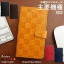 スマホケース 手帳型 チェスパターン XZ3 XZ2 SO-...