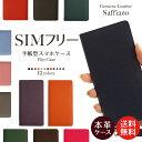 スマホケース 手帳型 本革 サフィアーノレザー フリップ ZE520KL ZS550KL ZS570KL ZenFone3 ASUS ZenFone ZE500KL ZE551 HTC HUAWEI P9 G620S GR5 AQUOS ARROWS RM02 エイスース ゼンフォン ファーウェイ SIMフリー 左利き 右利き