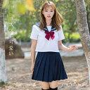 学生服 半袖 赤色蝶結び 白色+ネイビー 上下セット セーラ...